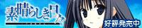【素晴らしき日々~不連続存在~】応援中!